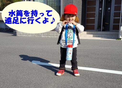 水筒を持って遠足に行く3歳児
