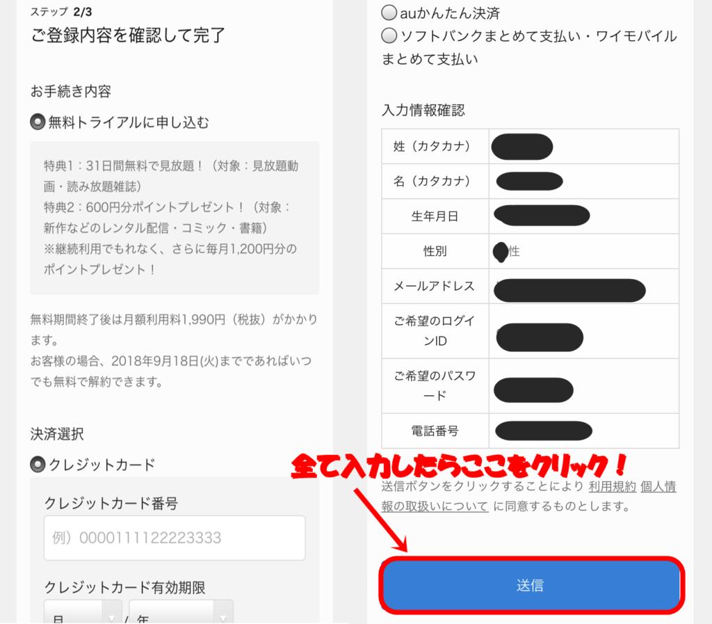 UNEXT申込み画面2