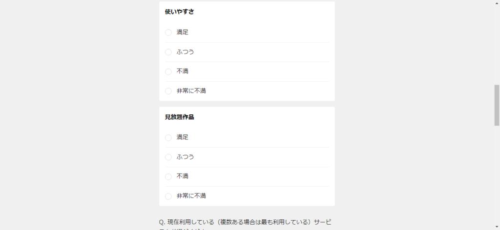 u-next解約⑤-3