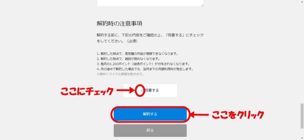 u-next解約⑤-5