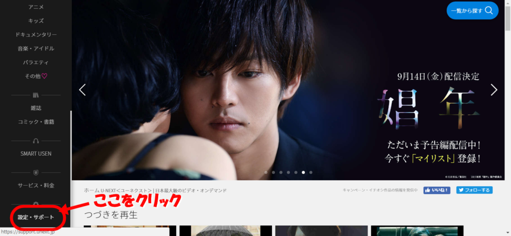 u-next解約①