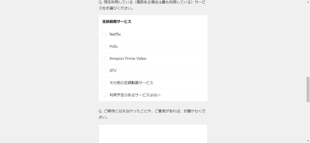 u-next解約⑤-4