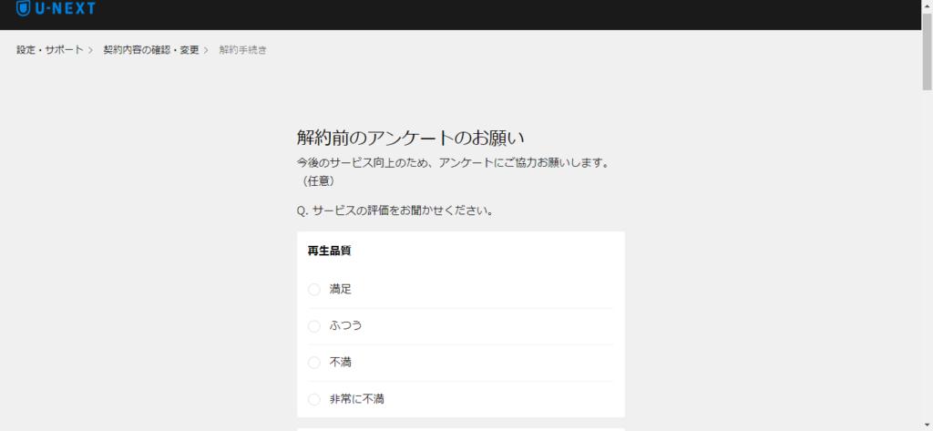 u-next解約⑤-1