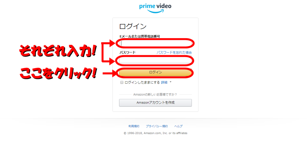 Amazonプライムビデオ無料お試し登録②