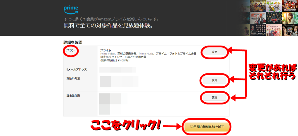 Amazonプライムビデオ無料お試し登録③