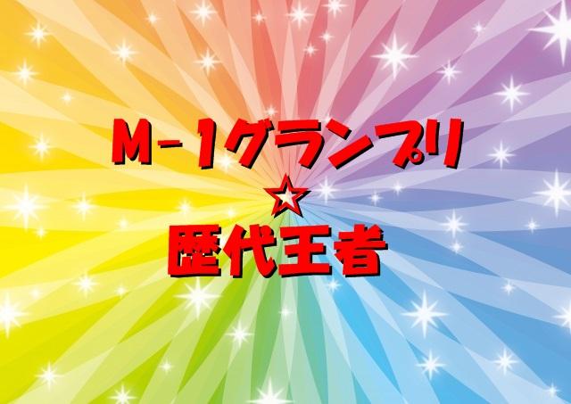 M-1グランプリ歴代王者