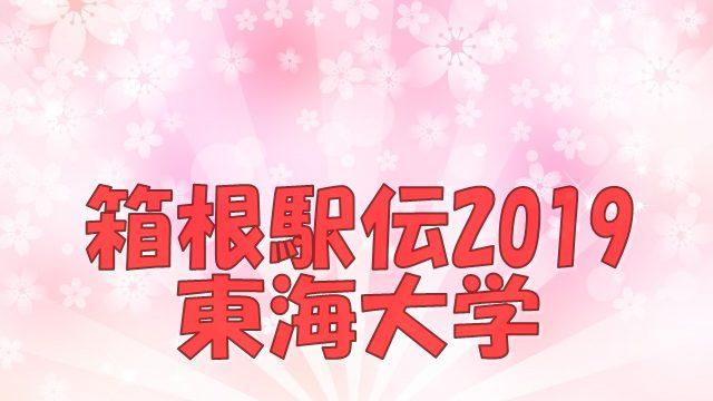 箱根駅伝2019東海大学