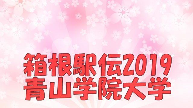 箱根駅伝青山学院大学2019
