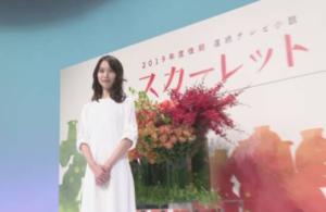 スカーレット 戸田恵梨香