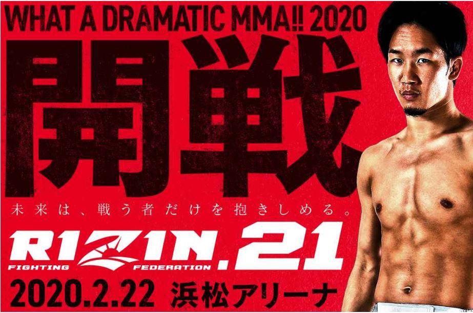 朝倉未来 RIZIN21 対戦時間 生中継 ネット視聴