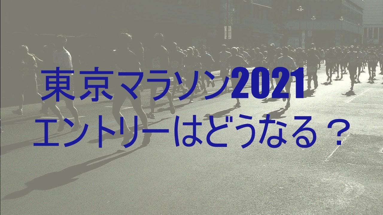 東京マラソン2021 エントリー