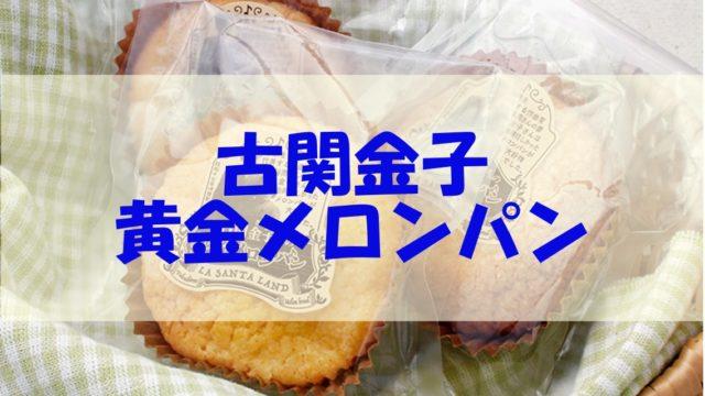 古関金子 黄金メロンパン