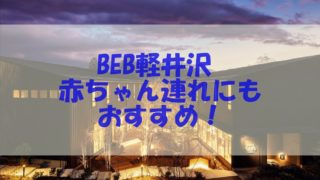 BEB5軽井沢 赤ちゃん