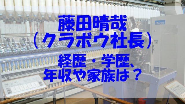 藤田晴哉 クラボウ社長 経歴 学歴 年収 家族