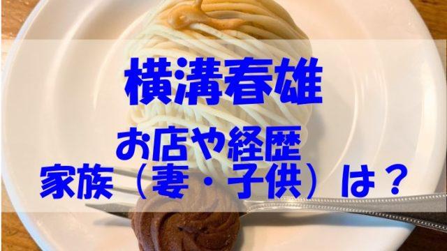 横溝春雄 店 経歴 家族 妻 子供