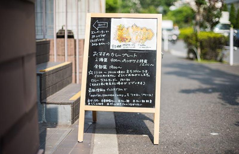 有澤まりこ カレー店