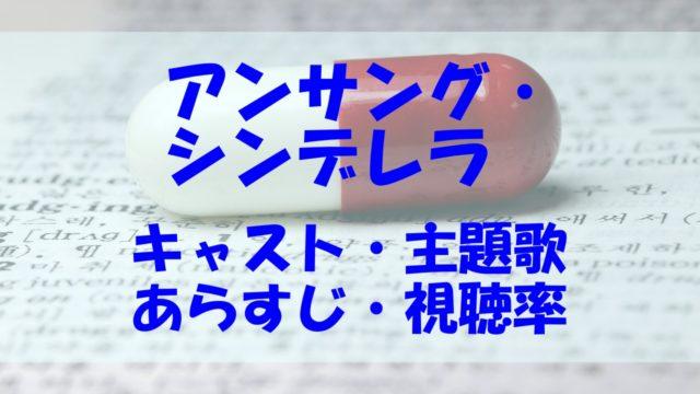 アンサング・シンデレラ ドラマ キャスト 主題歌 あらすじ 視聴率