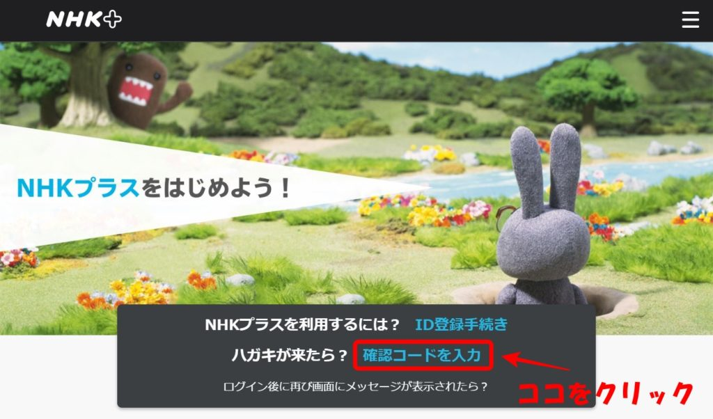 NHKプラス 申し込み画面④