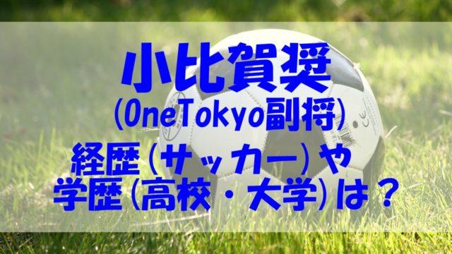 小比賀 奨 経歴 サッカー 学歴 高校 大学 OneTokyo 副将