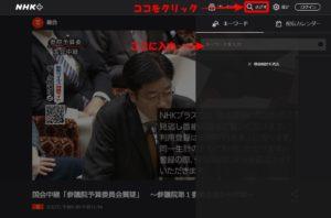 NHKプラス WEBで視聴する方法②