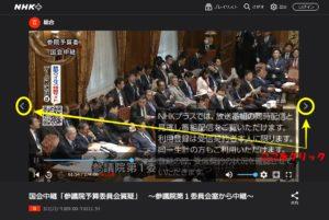 NHKプラス WEBで視聴する方法1