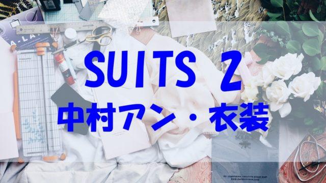 suits2 中村アン 衣装 ブランド