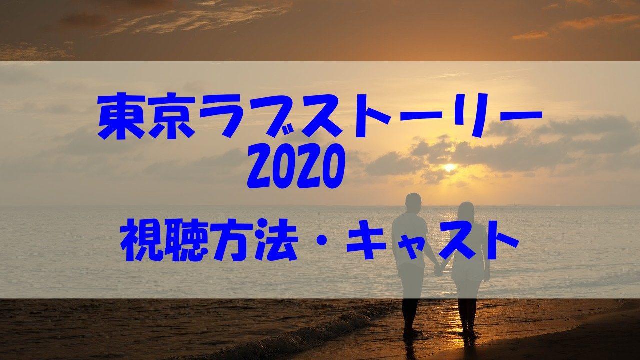 東京ラブストーリー 2020 視聴方法 カンチ リカ