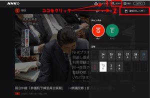 NHKプラス WEBで視聴する方法3