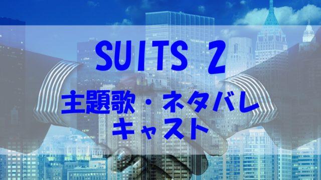suits2 主題歌 ネタバレ ドラマ 織田裕二