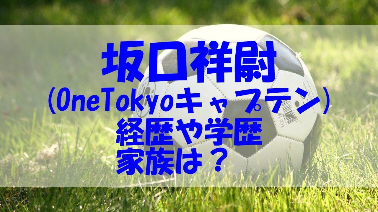 坂口祥尉 経歴 学歴 高校 大学 OneTokyo