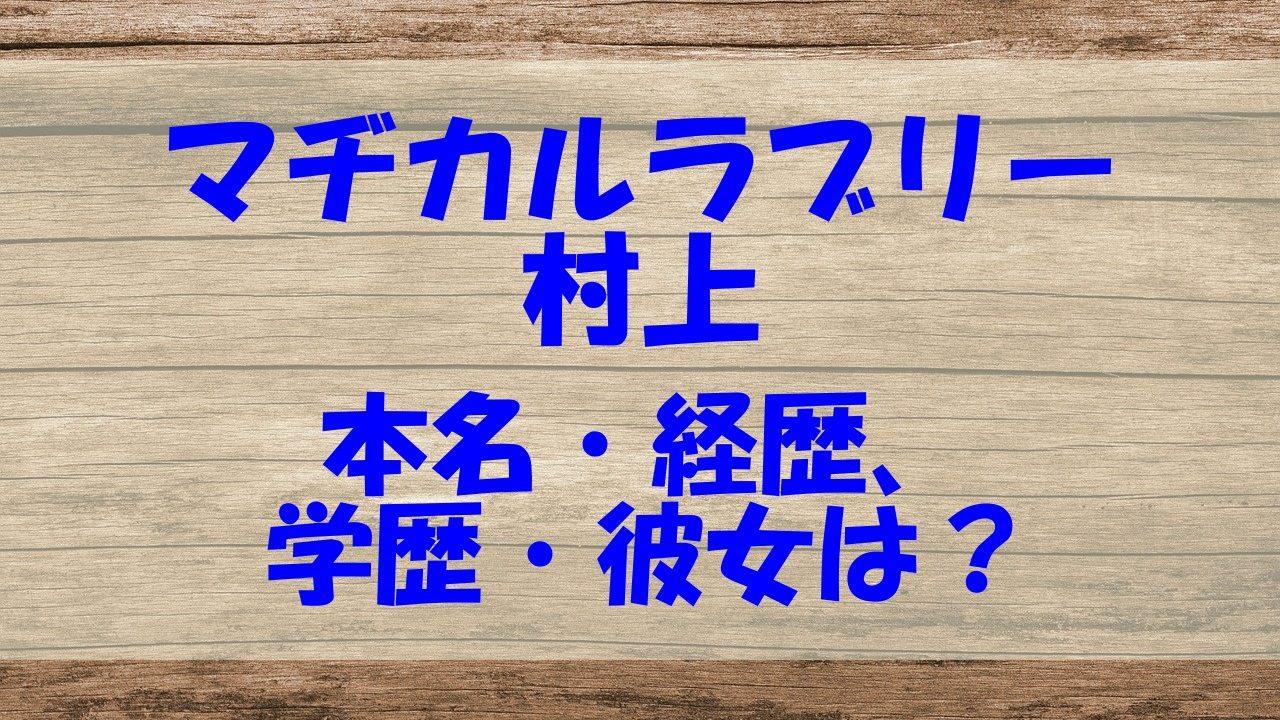 マヂカルラブリー村上 本名 経歴 学歴 彼女
