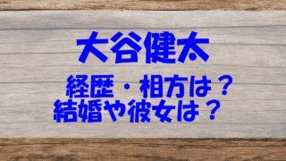 大谷健太 経歴 相方 結婚 彼女
