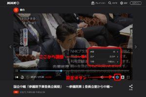 NHKプラス WEBで視聴する方法4