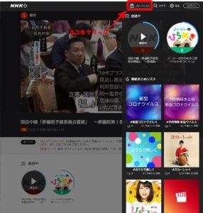 NHKプラス WEBで視聴する方法2-2