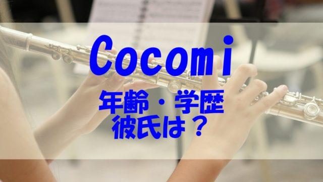 Cocomi 美人 年齢 学歴 彼氏