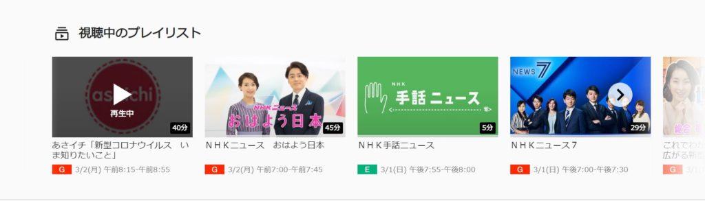 NHKプラス WEBで視聴する方法2-1