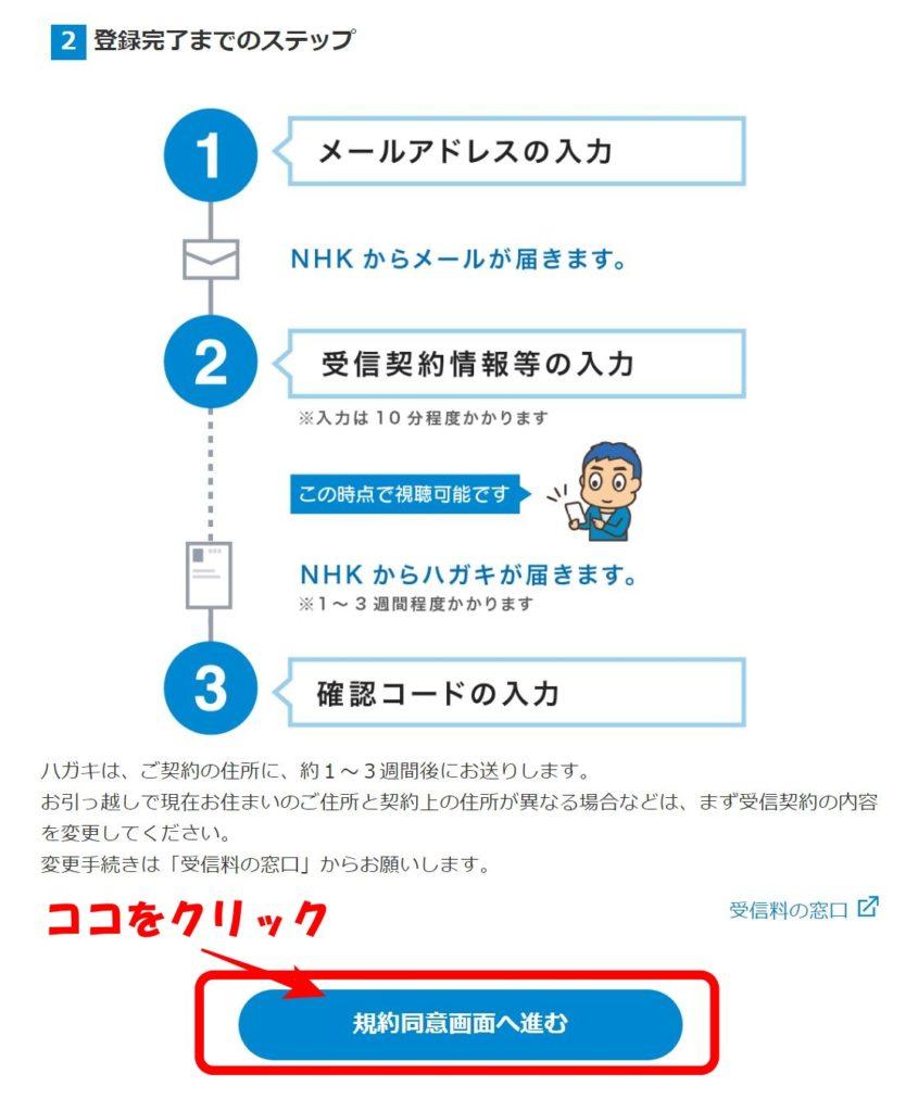 NHKプラス申し込み②