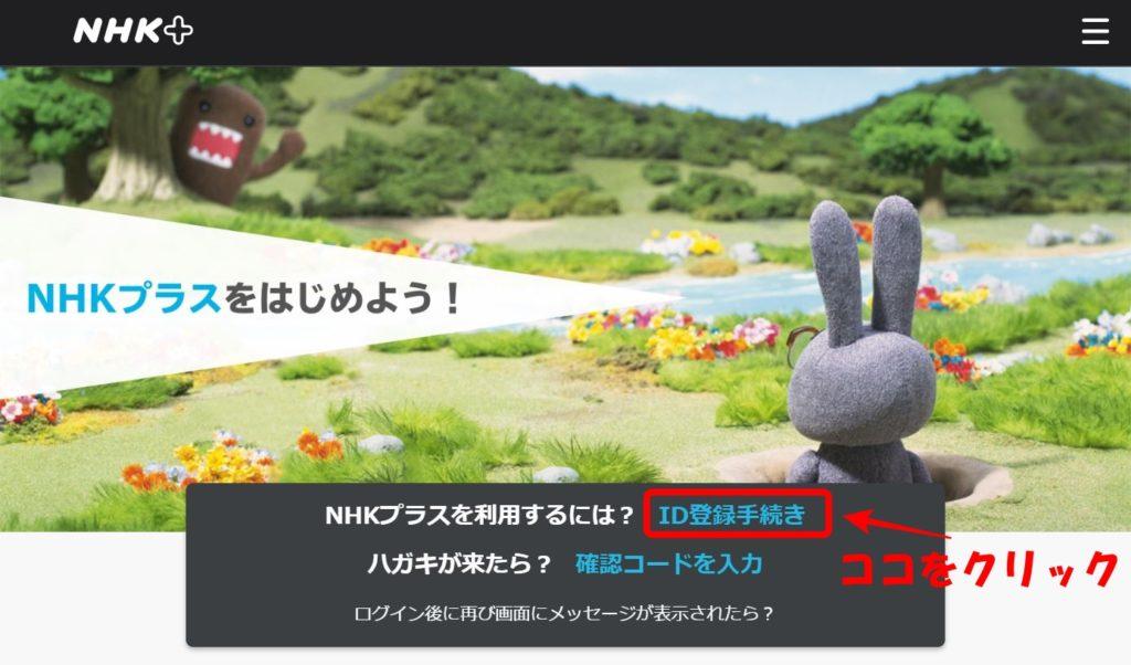 NHKプラス 申し込み画面①