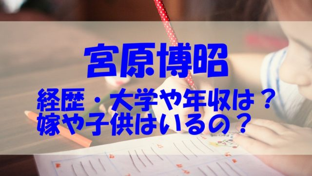 宮原博昭 経歴 大学 年収 嫁 子供