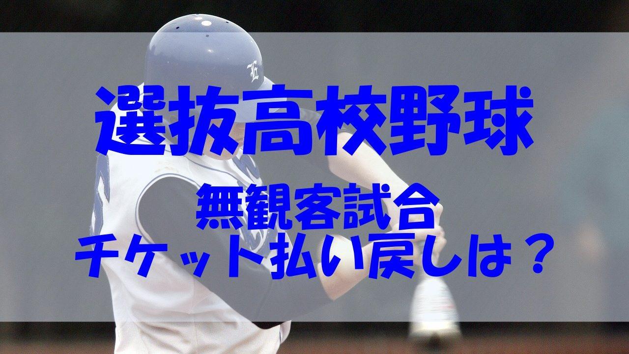 全国選抜高校野球大会 無観客試合 チケット払い戻し
