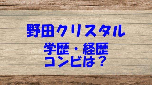 野田クリスタル 学歴 経歴 結婚 子ども コンビ