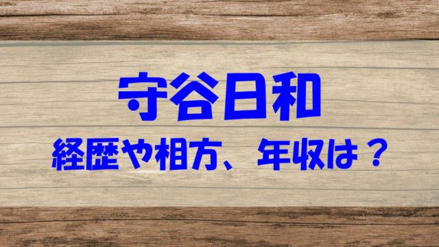 守谷日和 経歴 相方 高校 年収