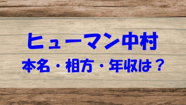 ヒューマン中村 経歴 本名 相方 年収