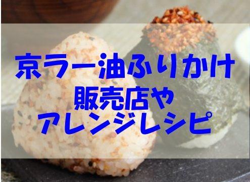 京ラー油ふりかけ 販売店 アレンジレシピ
