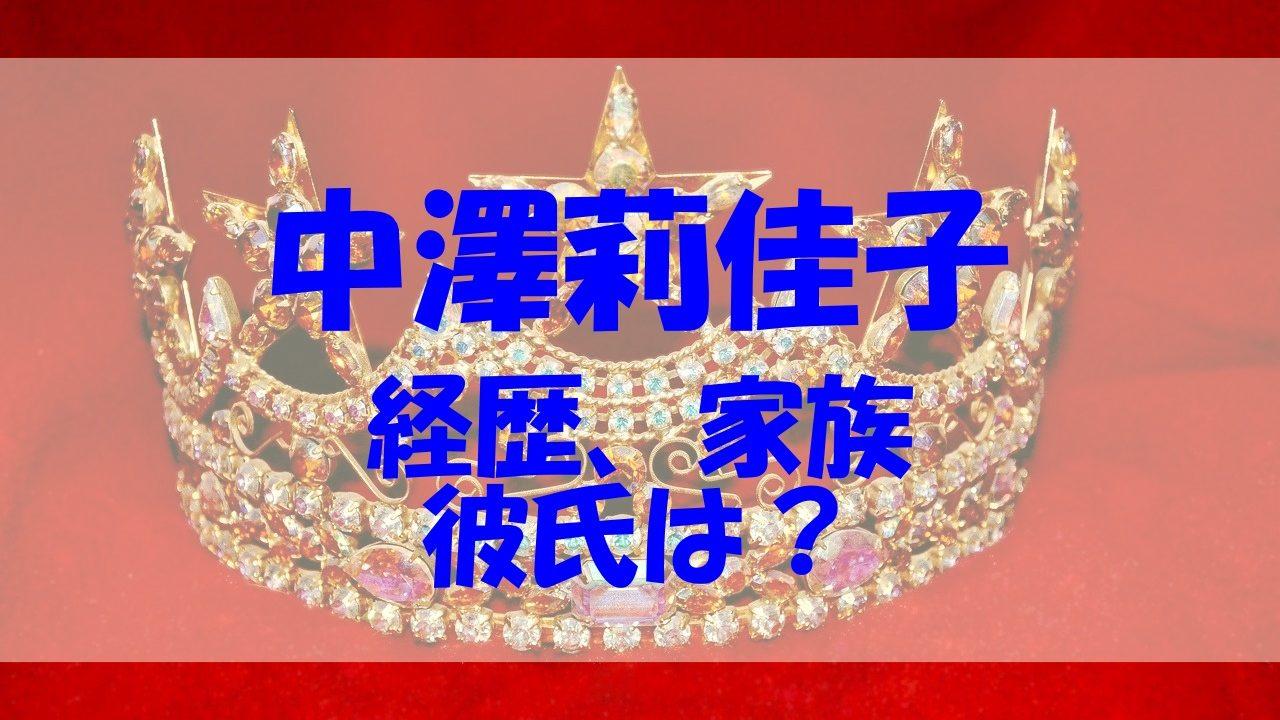 中澤莉佳子 経歴 家族 彼氏