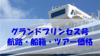 グランドプリンセス号 航路 船籍 ツアー価格