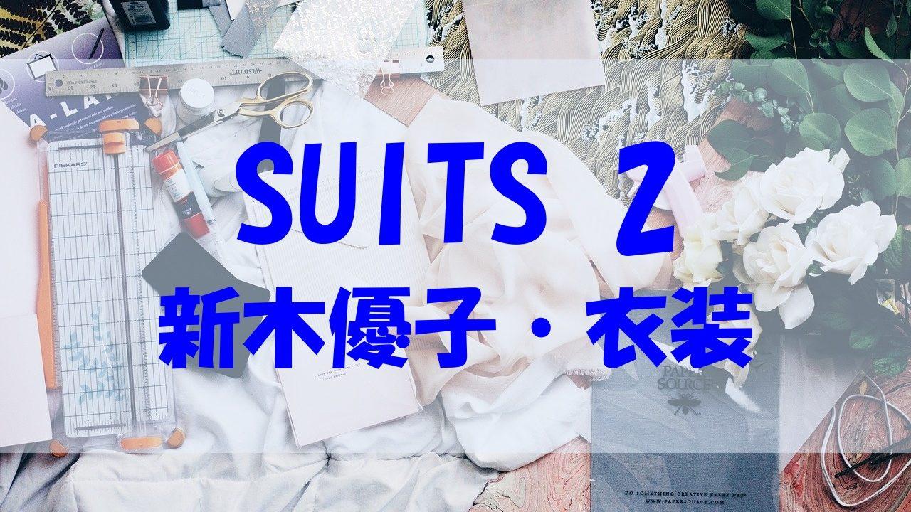suits2 新木優子 衣装 ブランド
