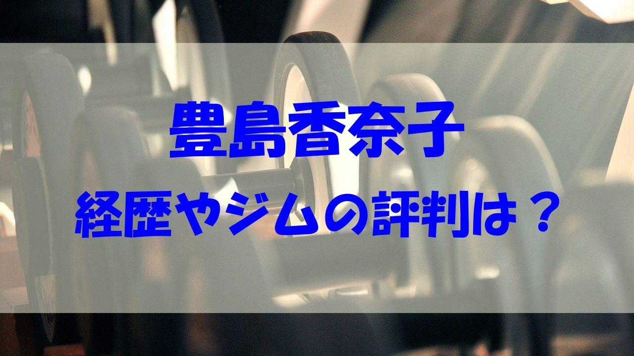 豊島香奈子 経歴 パーソナルトレーニングジム 評判