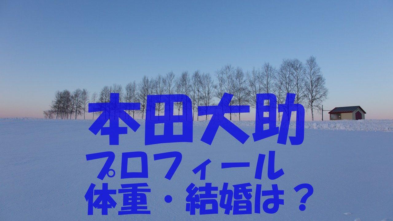 本田大助 プロフィール 経歴 体重 結婚