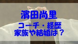 濱田尚里 コーチ 経歴 家族 結婚